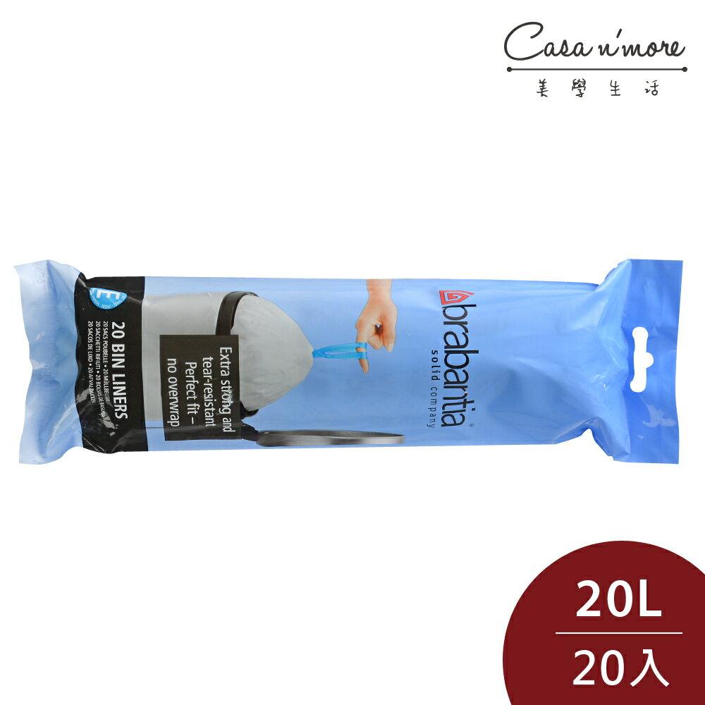 【荷蘭Brabantia 】專用垃圾袋 20L適用 20入