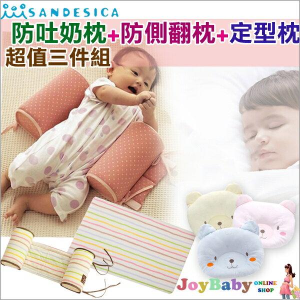 SANDESICA嬰兒定型枕新生兒防側枕頭+三角枕+嬰兒定型枕防吐奶枕三件正版授權商檢標【JoyBaby】