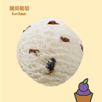 Kaju 咔啾義式手工冰淇淋 蘭姆葡萄-120ml(杯)/500ml(盒)