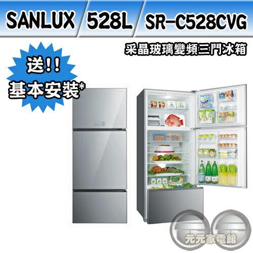 SANLUX台灣三洋528公升采晶玻璃變頻三門冰箱SR-C528CVG