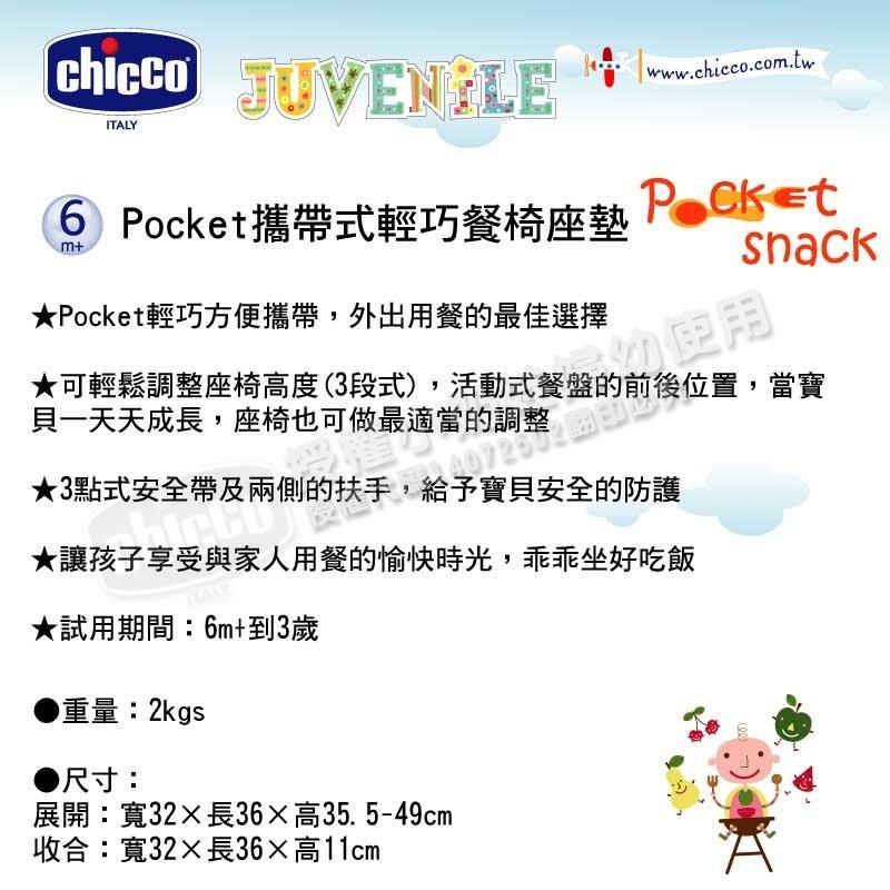 Chicco - Pocket Snack 攜帶式輕巧餐椅座墊 -橙橘 1