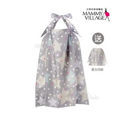 【六甲村】隨哺樂行動哺乳巾(星光四射)-米菲寶貝