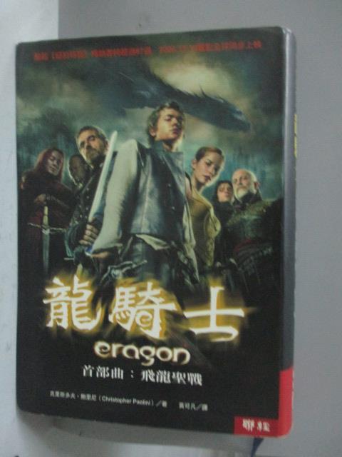 ~書寶 書T3/一般小說_HTL~龍騎士首部曲~飛龍聖戰_ 克里斯多夫