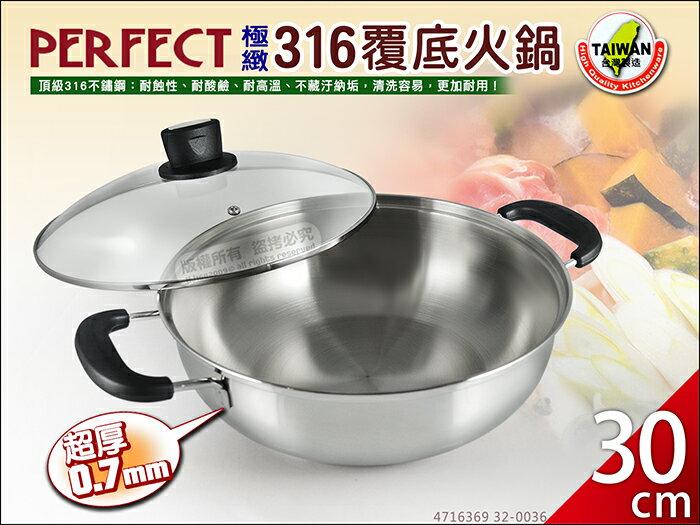 快樂屋♪PERFECT極緻316覆底火鍋 30cm 雙耳 附蓋 台灣製 0036 超厚316不鏽鋼/湯鍋/萬用鍋/料理鍋