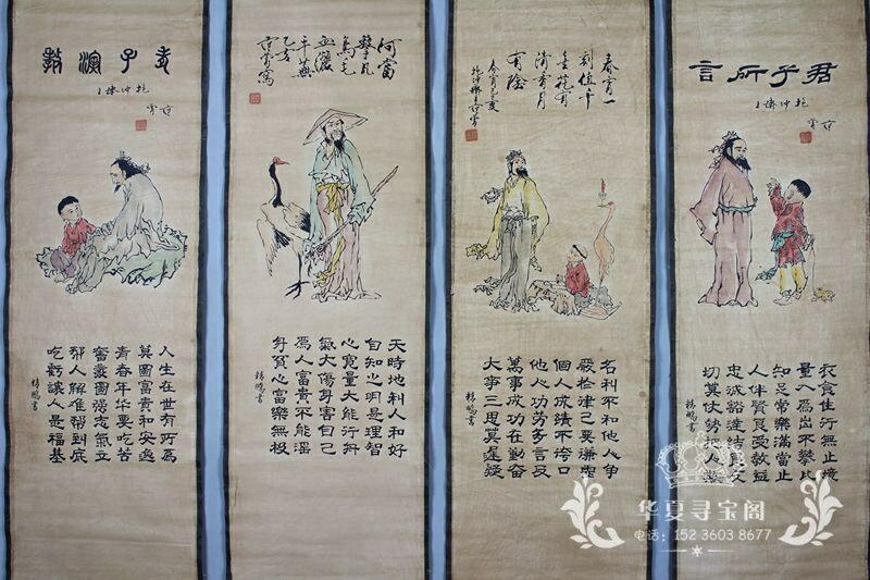 收藏字畫國畫山水畫中堂畫客廳茶樓裝飾畫已裝裱四條屏君子格言
