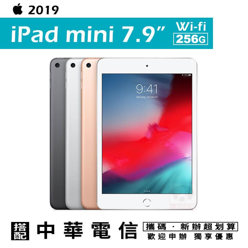 Apple iPad Mini 2019 256G WIFI 攜碼中華電信4G上網月租方案 免運費