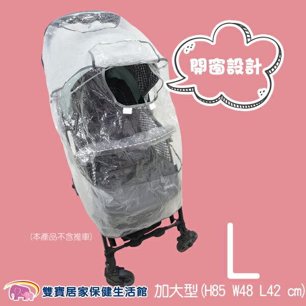 vivibaby推車雨罩開窗型L加大型防風罩嬰兒車防風雨罩雨衣套推車雨衣