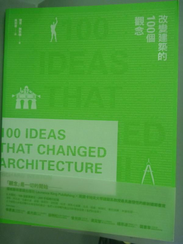 ~書寶 書T1/建築_ZIF~改變建築的100個觀念_理查.魏斯頓Richard West