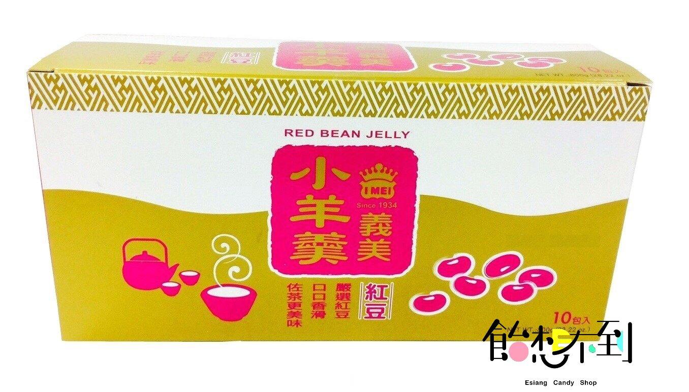 〚義美〛小羊羹紅豆80g*10入 (整盒販售) 全素