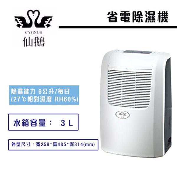 【限時特價❤】仙鵝牌 6公升超省電除濕機 KD-B060M