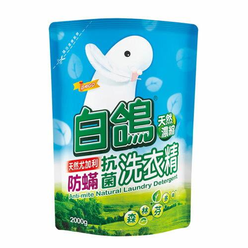 *優惠促銷*白鴿防璊洗衣精補充包2000g《康是美》