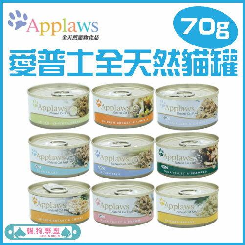 貓狗樂園 英國Applaws愛普士~ 天然貓罐~九種口味~小~70g~1390元~一箱24