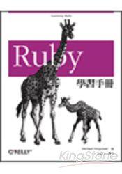Ruby 學習手冊