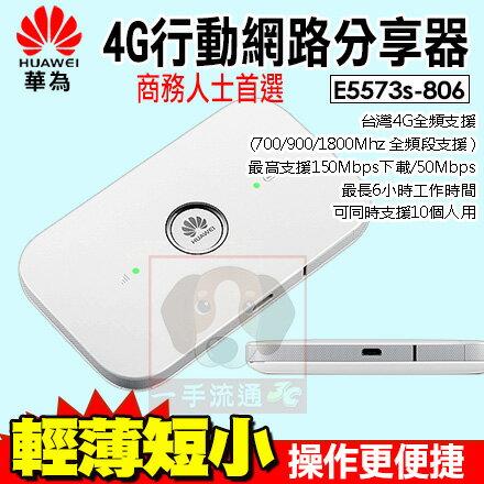 Huawei 華為 E5573s 4G LTE WIFI 行動網路 分享器 - 限時優惠好康折扣