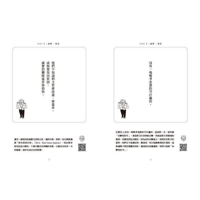 光榮城市【典藏版】(DVD+書+2018全新柯語錄) 8