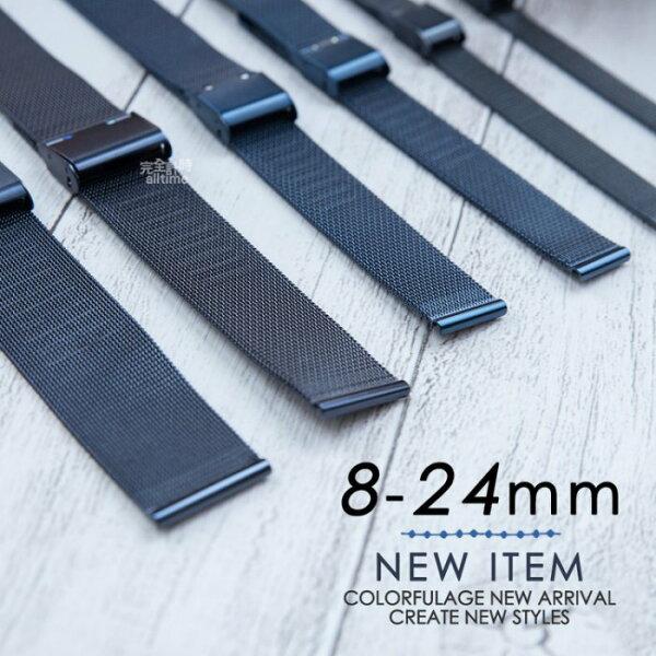 【完全計時】錶帶館│8-24mm進口精緻不鏽鋼編織米蘭錶帶【細編織】代用帶深海藍時尚經典米蘭風格