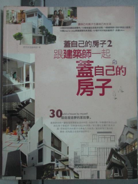 【書寶二手書T3/建築_ZJL】跟建築師一起蓋自己的房子_漂亮家居編