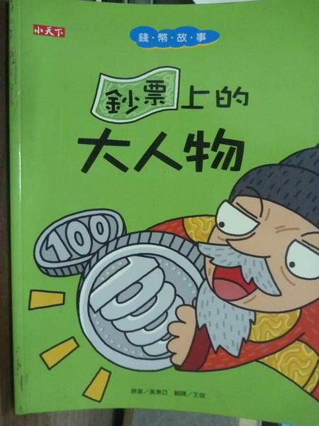 ~書寶 書T2/少年童書_QKL~鈔票上的大人物~錢幣故事_黃景亞