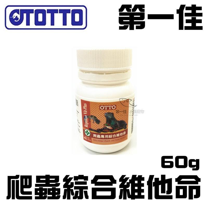 第一佳水族寵物  奧圖OTTO 爬蟲 綜合維他命 60g