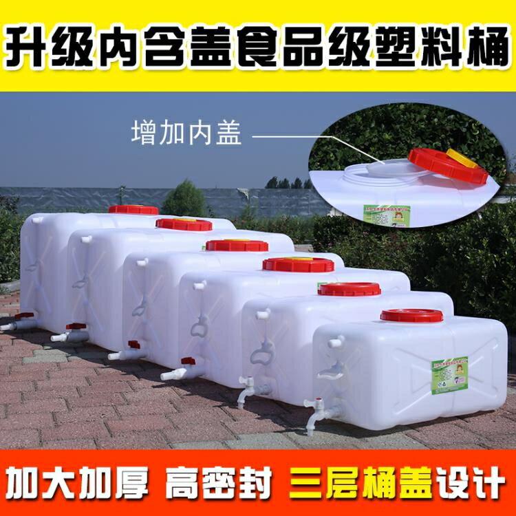 水桶 桶子儲水塑料桶水桶帶蓋塑料家用儲水用水箱大號食品級方形蓄水桶SUPER 全館特惠9折