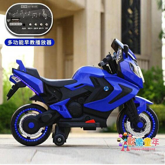 兒童電動車 兒童電動車充電玩具車電動摩托車二輪三輪車可坐人小男孩童車寶寶T 3色【全館免運 限時鉅惠】