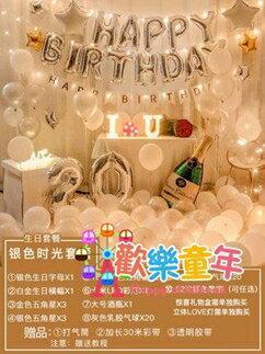 氣球 周歲生日布置套餐汽氣球派對快樂驚喜浪漫場景裝飾男朋友女孩【年終尾牙 交換禮物】