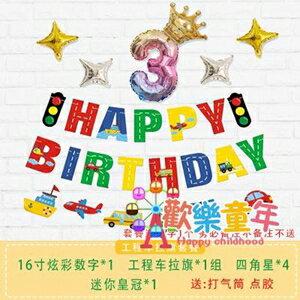 氣球 男女孩公主寶寶一周歲生日裝飾布置氣球派對兒童場景橫幅拉旗背景【年終尾牙 交換禮物】