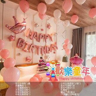 氣球 生日裝飾場景布置派對趴體裝飾品女孩兒童主題快樂氣球背景牆【年終尾牙 交換禮物】