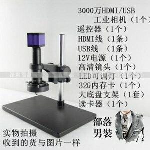 usb顯微鏡 高清HDMI/USB3000萬工業相機測量 電子顯微鏡手裱維修檢測拍照T【雙11購物節 交換禮物】