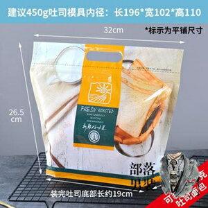 吐司袋 吐司先生手提自封口面包包裝袋250g 透明烘焙450克土司袋子定製【全館免運 限時鉅惠】