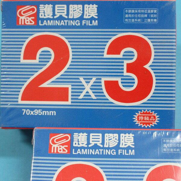 萬事捷 2x3護貝膠膜 1319 亮面護貝膠膜(特級品/藍盒)/一小盒200張入{定180} 70mm X 95mm