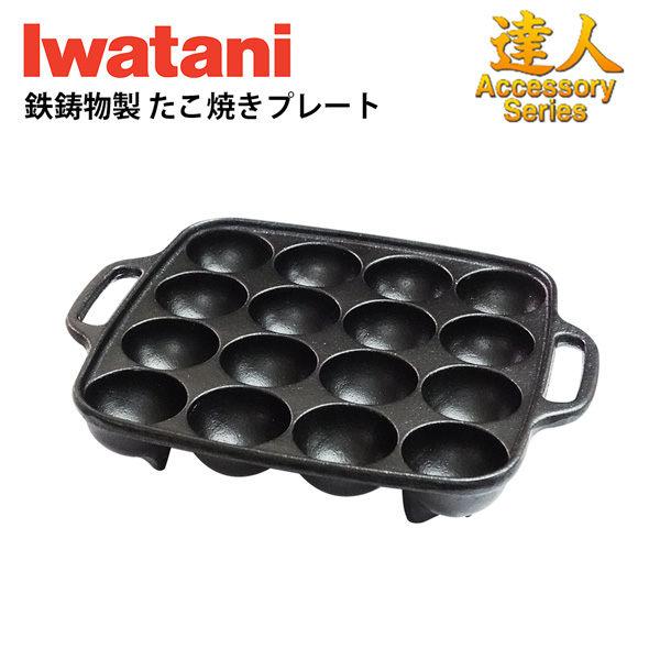 烤盤 / 章魚燒 /  日本岩谷Iwatani鑄鐵章魚燒烤盤 CB-P-T 0
