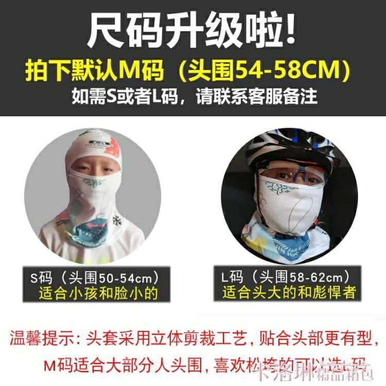 防曬騎行面罩全臉頭套男女臉基尼夏季防紫外線防風戶外摩托車裝備