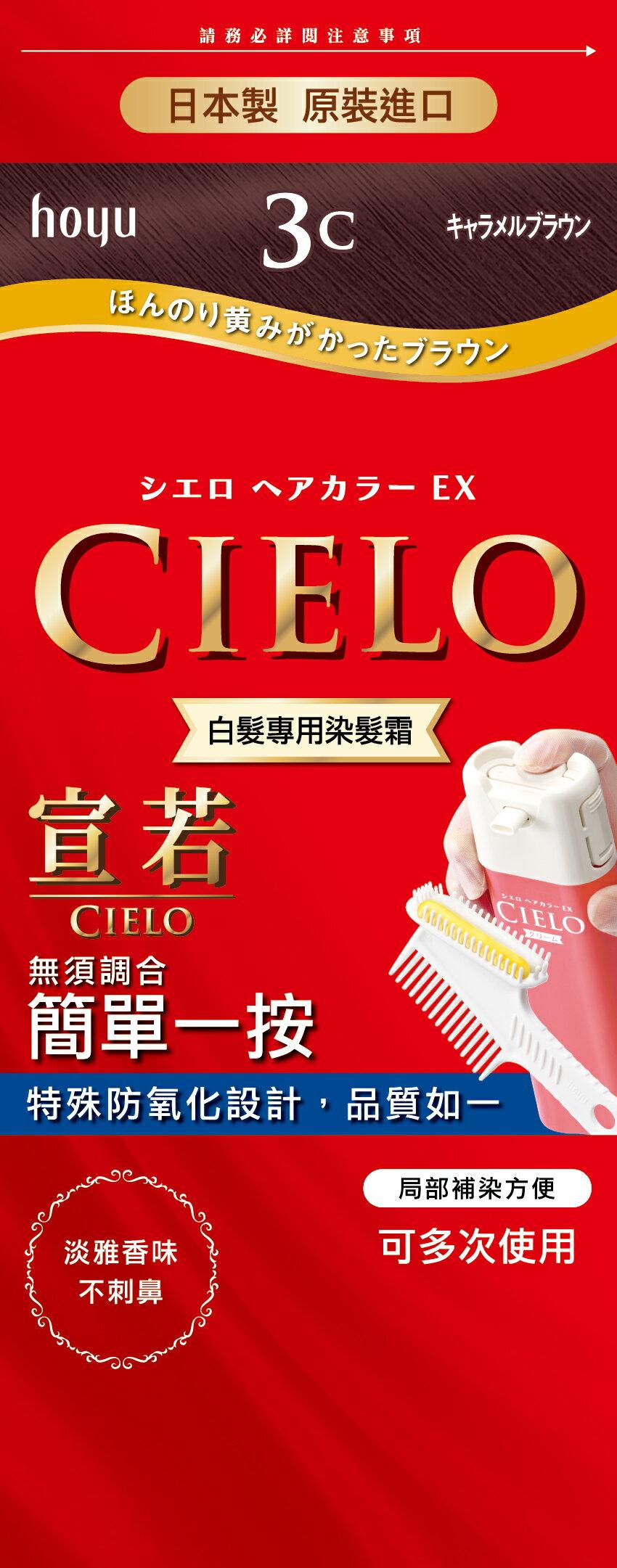 CIELO宣若 EX染髮霜【3C】焦糖棕色 0