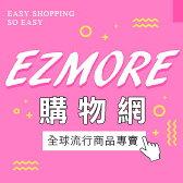 EZMORE購物網