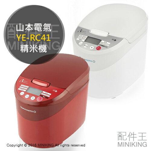 【配件王】 日本代購 山本電器 YE-RC41 家庭用 精米機 美鮮 靜音 兩色 另 MB-RC23