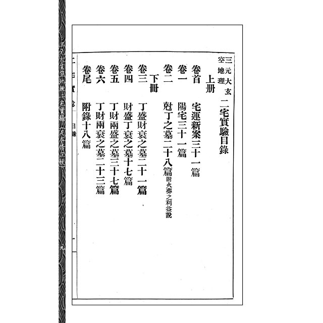 三元大玄空地理二宅實驗(足本修正版) 2