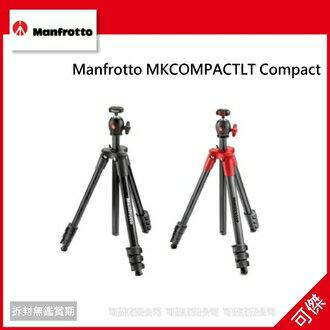 可傑 義大利 Manfrotto MKCOMPACTLT Compact 輕巧旅行腳架 正成公司貨 3年保固