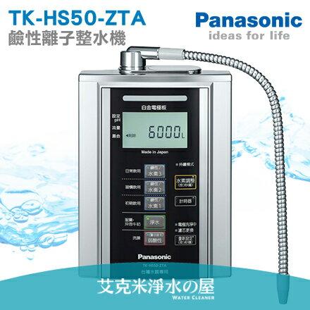 Panasonic 國際牌 TK-HS50-ZTA 鹼性離子整水機/電解水機 ★贈快拆式三道前置、專用龍頭 ★免費到府安裝