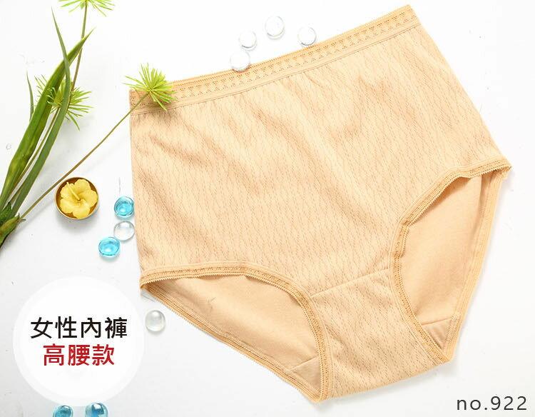 女性高腰褲 貼身褲  媽媽褲  No.922~席艾妮SHIANEY