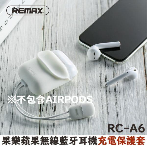 REMAX RC-A6 果樂 蘋果 AirPods Airpods2無線藍牙耳機 充電保護套【是 耳機保護套,不是 AirPods】