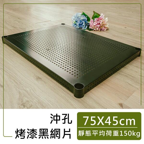 【dayneeds】【配件類】極致美學75X45cm沖孔層板_烤漆黑鐵架配件鐵架層板