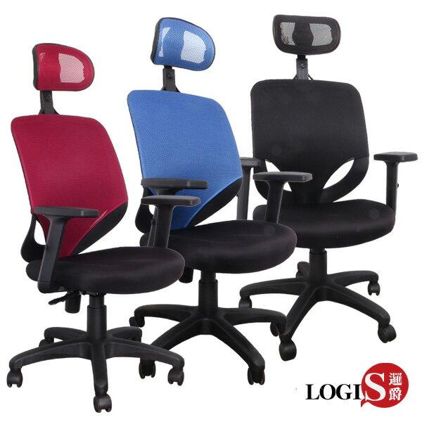LOGIS~多德頭枕電腦椅書桌椅辦公椅事務椅台灣製造辦公C366