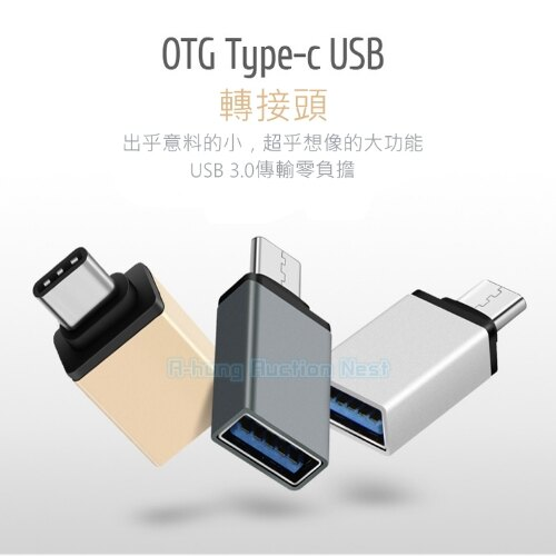 【A-HUNG】鋁合金 USB Type-C OTG 轉接頭 Type C 轉接器 傳輸線 手機充電線 轉換頭 轉換器