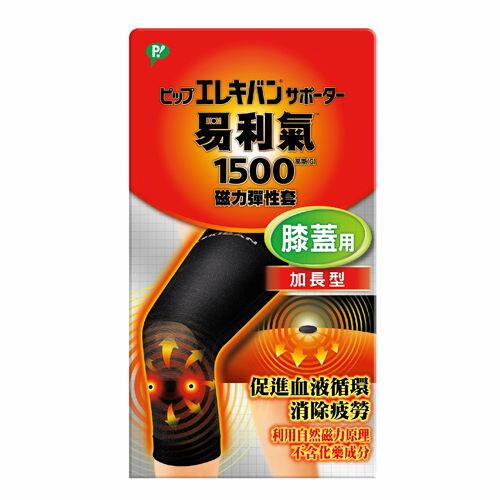 易利氣磁力彈性套膝蓋用-加長型1500-ML【德芳保健藥妝】