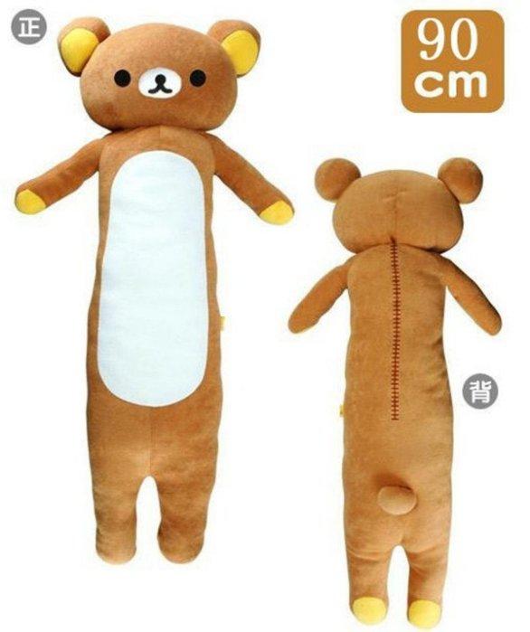 =優生活=拉拉熊 懶懶熊抱枕靠墊娃娃 長條娃娃 柱狀娃娃 睡覺專用長枕 加長型 90公分
