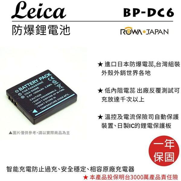 攝彩@樂華FORLeicaBP-DC6(S008)相機電池鋰電池防爆原廠充電器可充保固一年