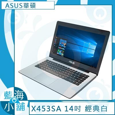 ASUS 華碩 X453SA-0021GN3700 14吋 經典白 筆記型電腦 ★活動★
