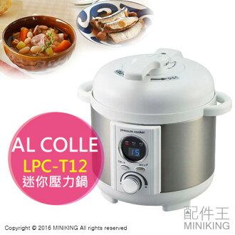【配件王】日本代購 AL COLLE 迷你壓力鍋 LPC-T12 加壓調整 防過熱 磁吸接頭 2L