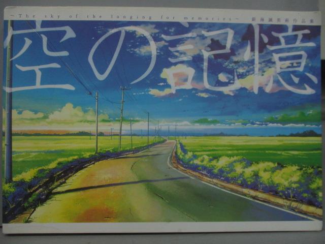 ~書寶 書T1/繪本_XFF~空的記憶_新海誠美術作品集_2008年
